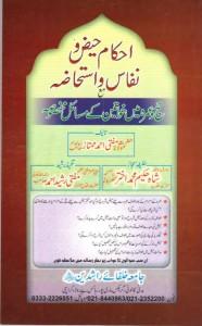Ahkam-e-Haiz-o-Nifaas-o-Istihaza-o-Hajj-o-UmrahByShaykhMuftiAhmadMumtaz_0000