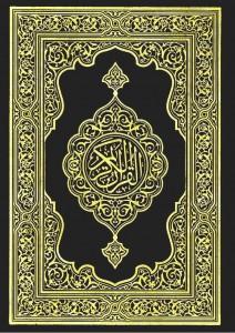 AlQuran15Lines-SaudiColor_0000