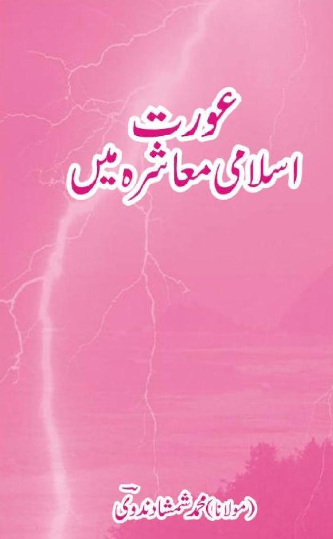 Aurat_Islami_Muashray_Mayn_By_Shaykh_Muhammad_Shamshad_N