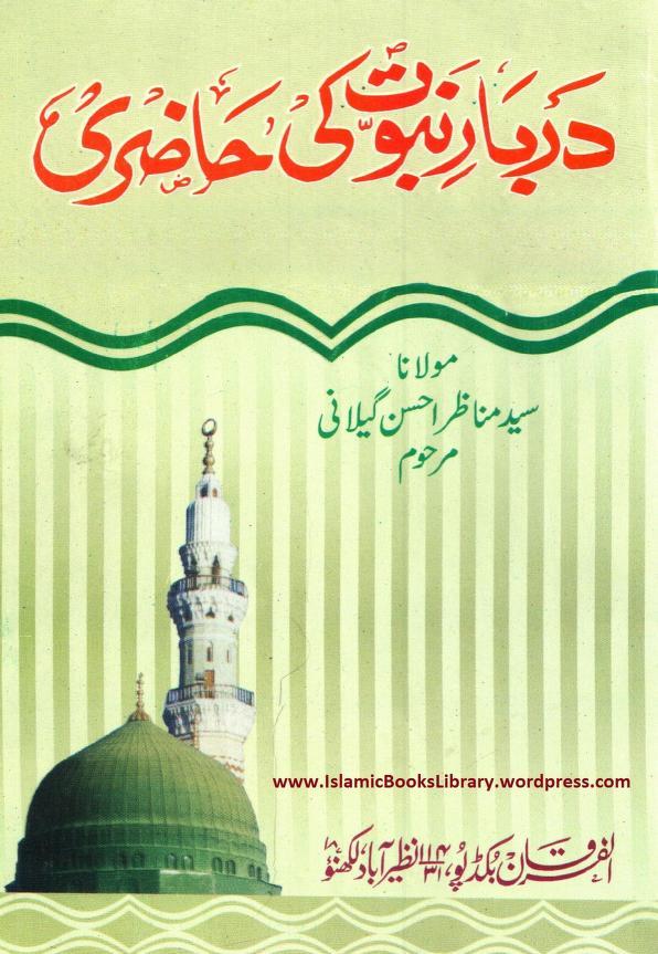 Darbar-e-NubuwwatKiHazriByShaykhSyedManazirAhsanGilanir.a_0000