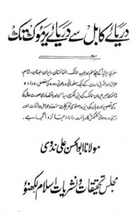 Darya-e-KabulSayDarya-e-YarmookTakByShaykhSyedAbulHasanAliNadvira_0000