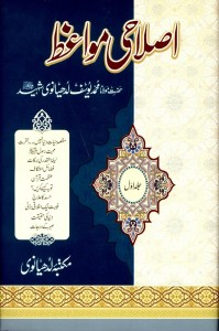 Islahi_Mawaiz_Volume1_By_Shaykh_Muhammad_Yusuf_Ludhya