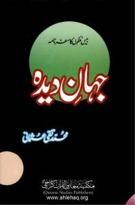 Jahan-e-DeedahByShaykhMuftiTaqiUsmani_0000