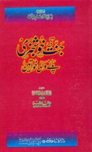 Jannat_Ki_Khushkhabri_Panay_Wali_Khawateen_By_Ahmad_Khal