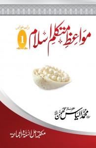 Mawaiz-E-Mutakallim-E-IslamBaraeyKhawateen-1ByShaykhMuhammadIlyasGhummanr.a_0000