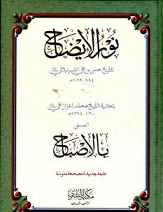 NurUlIdah-Arabic-ByShaykhHasanShurunbulalir.a_0000