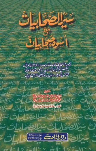 Siyar_us_Sahabiyat_Ma_Uswa_e_Sahabiyat_r_a_By