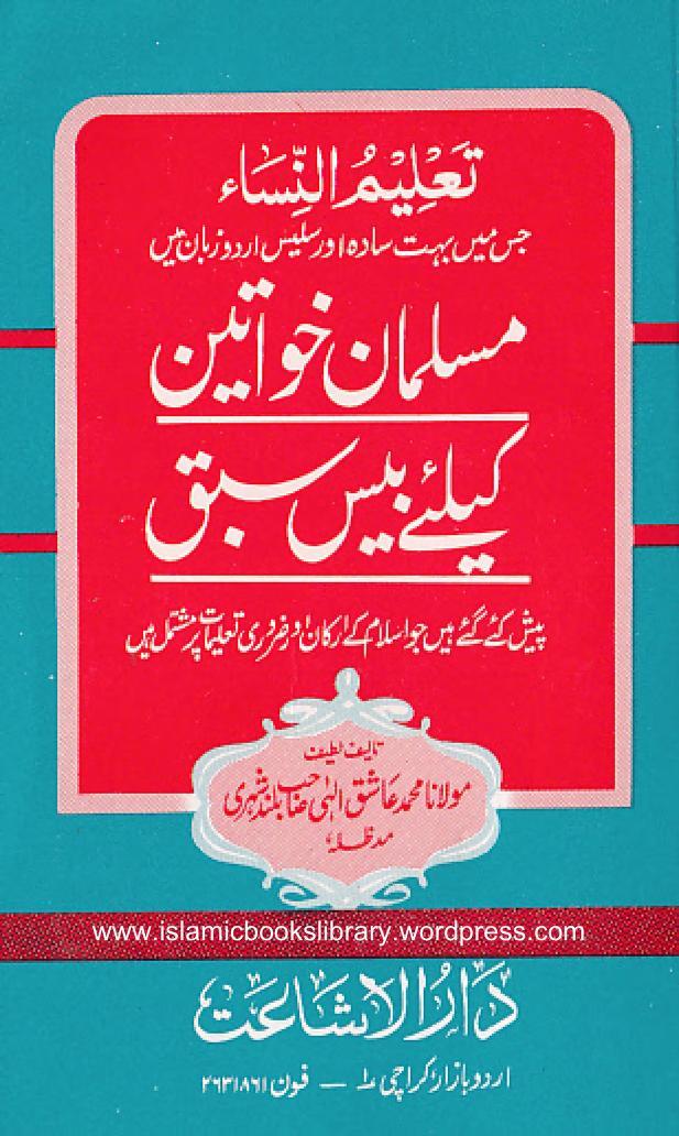 Taleem-un-NisaByShaykhAshiqIlahiMadnir.a_0000