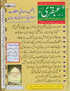 Ubqari Magazine December 2013.Pdf Free Download & Read Online