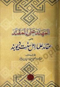 al_muhannad_ala_mufannad