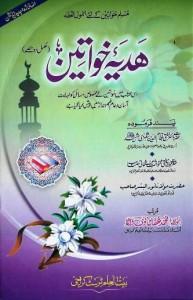 haddiya_e_khawateen_by_shaykh_muhammad_usman