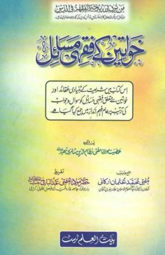 khawateen-ke-fiqhi-masail-by-shaykh-mufti-muhammad-usman-arkani
