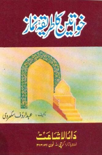 khawateen_ka_tareeqa_e_namaz_by_shaykh_abdur_rau