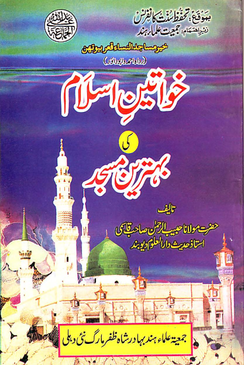 khwateen-e-islam-ki-behtreen-masjid_0000