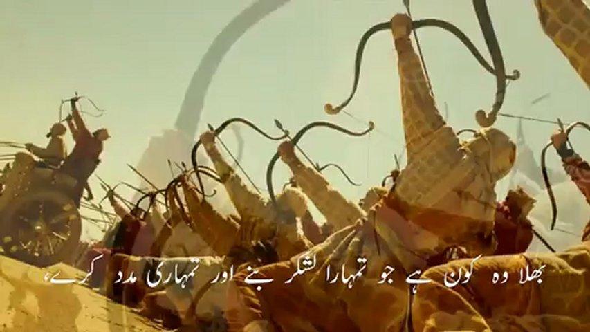 Surah-e-Mulk
