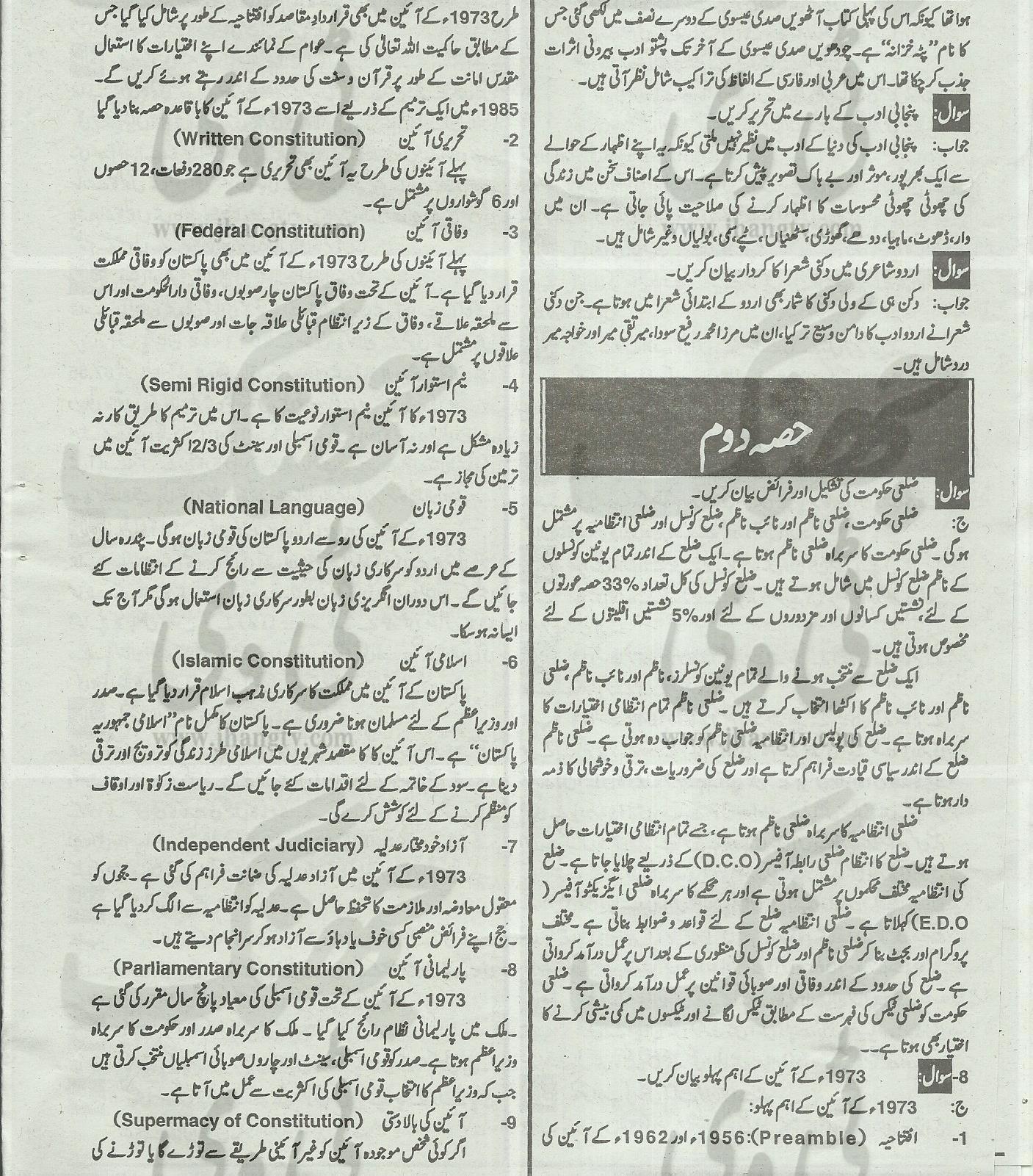 essays on pakistan affairs We provide excellent essay writing service 24/7 enjoy proficient essay writing and custom writing services provided by professional academic writers.