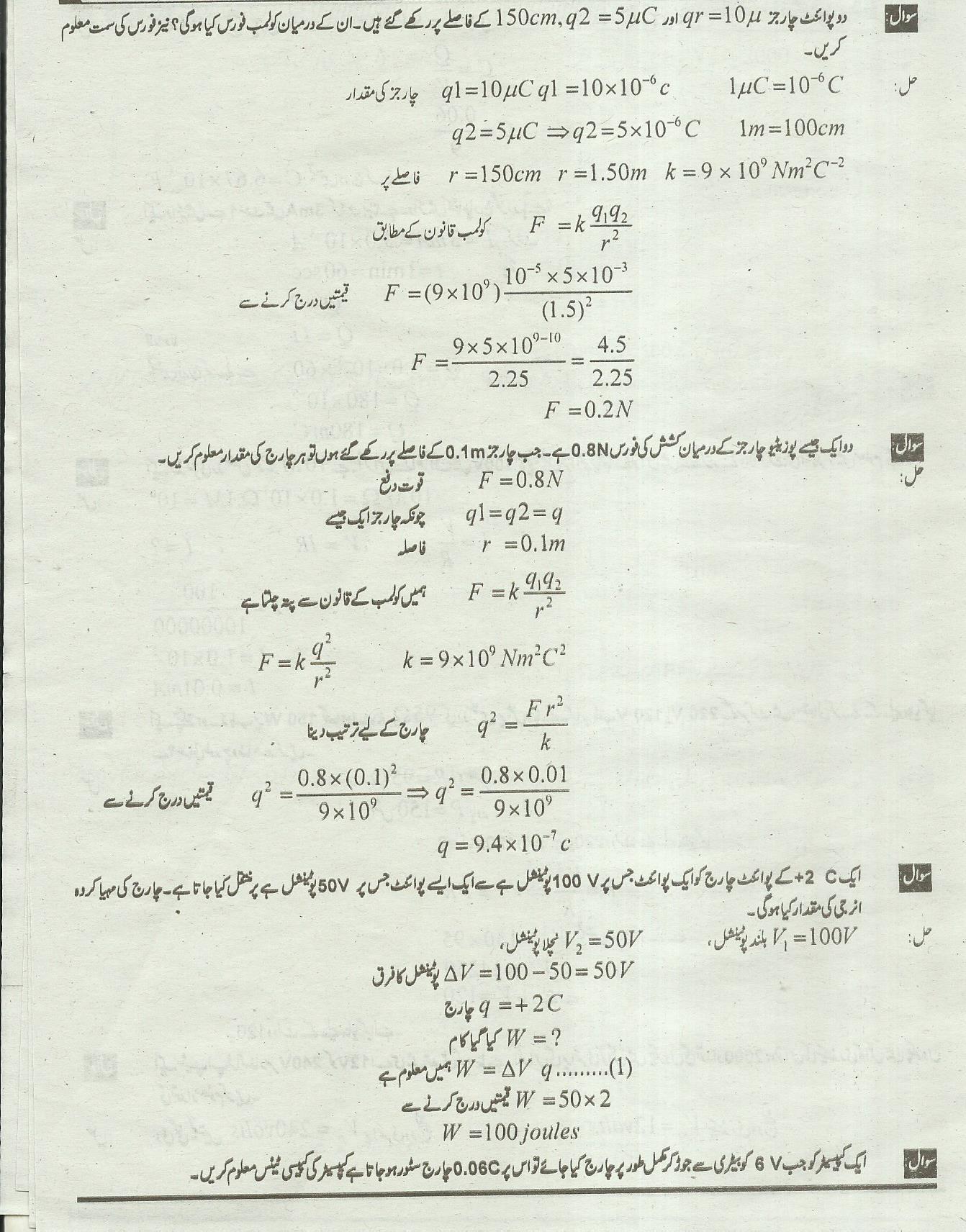 IB Physics Paper 2