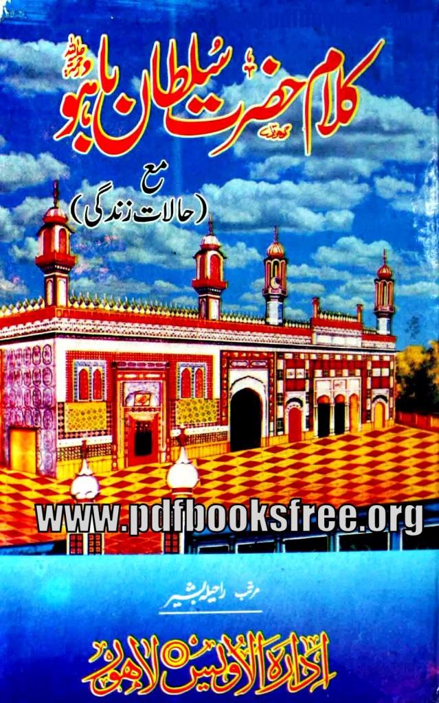 Kalam e Hazrat Sultan Bahoo Ma Halat e Zindagi in Urdu
