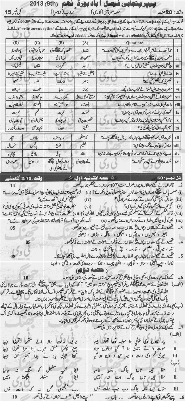 Past-Papers-2013-Faisalabad-Board-9th-Class-Punjabi-Group-2 copy