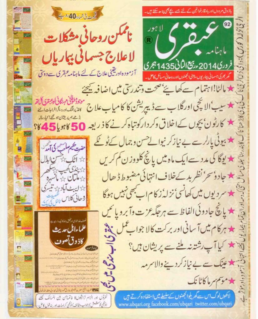 Ubqari Magazine February 2014.Pdf Free Download & Read Online