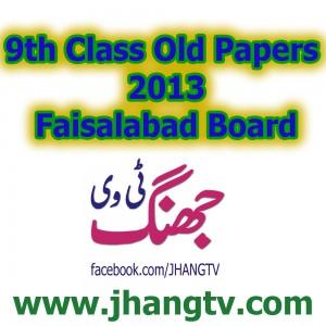 9th Class Old Paper Urdu 2013 Faisalabad Board