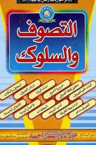 At_Tasawwuf_was_Sulook_By_Shaykh_Zulfiqar_Ahm