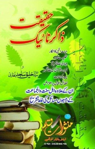 Haqeeqat_Dr_Zakir_Naik_By_Shaykh_Syed_Khaleeq_Sa