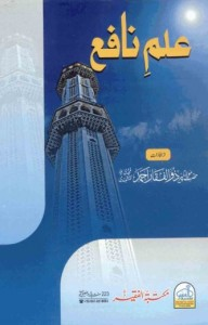 Ilm_e_Nafe_By_Shaykh_Zulfiqar_Ahmad_Naqshband