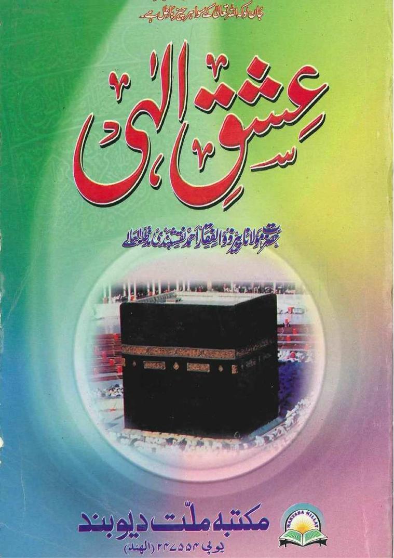 Ishq-e-IlahiByShaykhZulfiqarAhmadNaqshbandi_0000