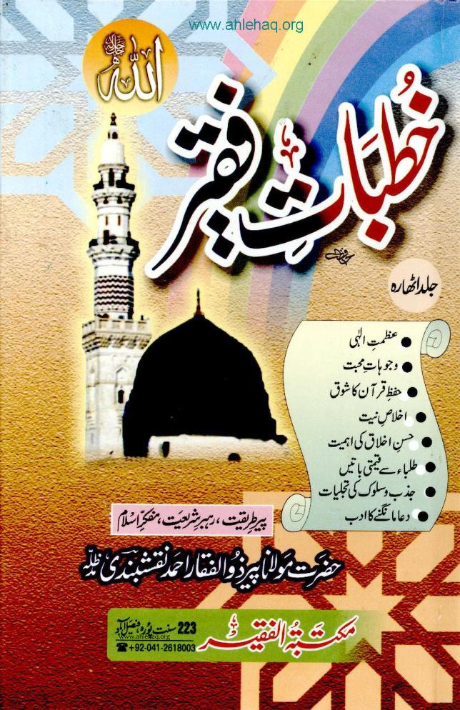 KHUTBAAT_E_FAQEER_VOL_18_www.ahlehaq.org_0000