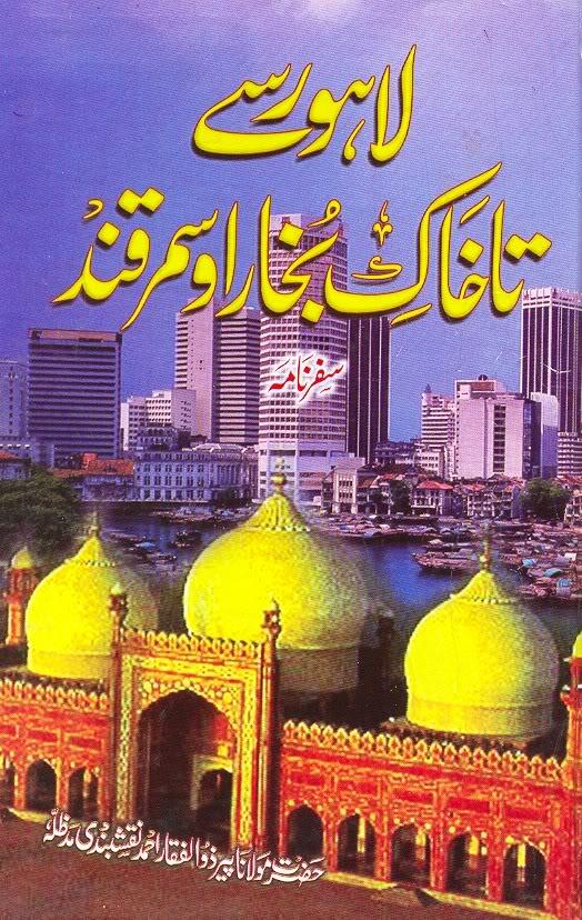 LahoreSayTaKhak-e-Bukhara-o-SamarqandByShaykhZulfiqarAhmadNaqshbandi