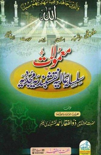Ma_mulaat_e_Silsilah_Aaliyah_Naqshbandiyah_Muj