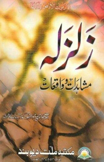 Zalzalah_Mushahidat_o_Waqiat_By_Shaykh_Zulfiqa