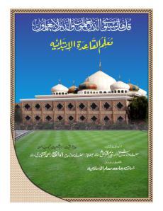 muallim-ul-qaidatel-ibtedaia-e-book