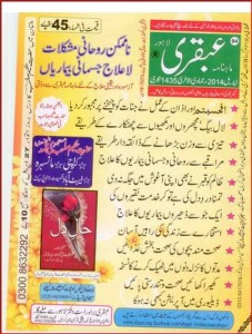 Ubqari Magazine April 2014