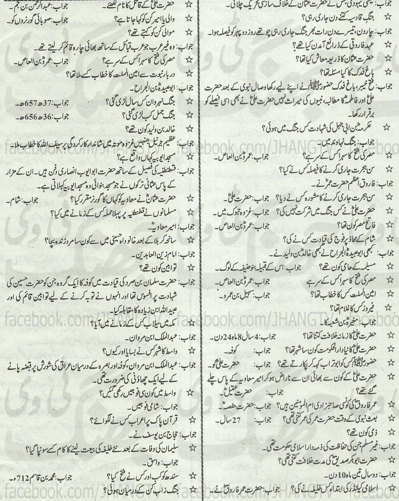 Tareekh E Pakistan Pdf