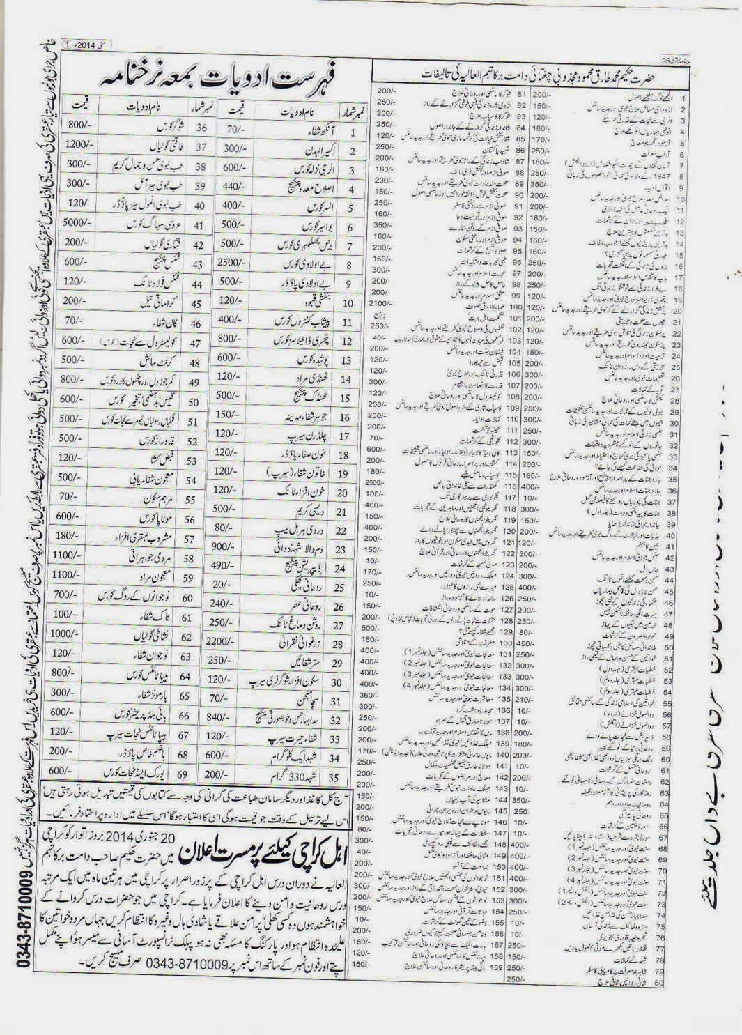 page 1 ubqari may 2014