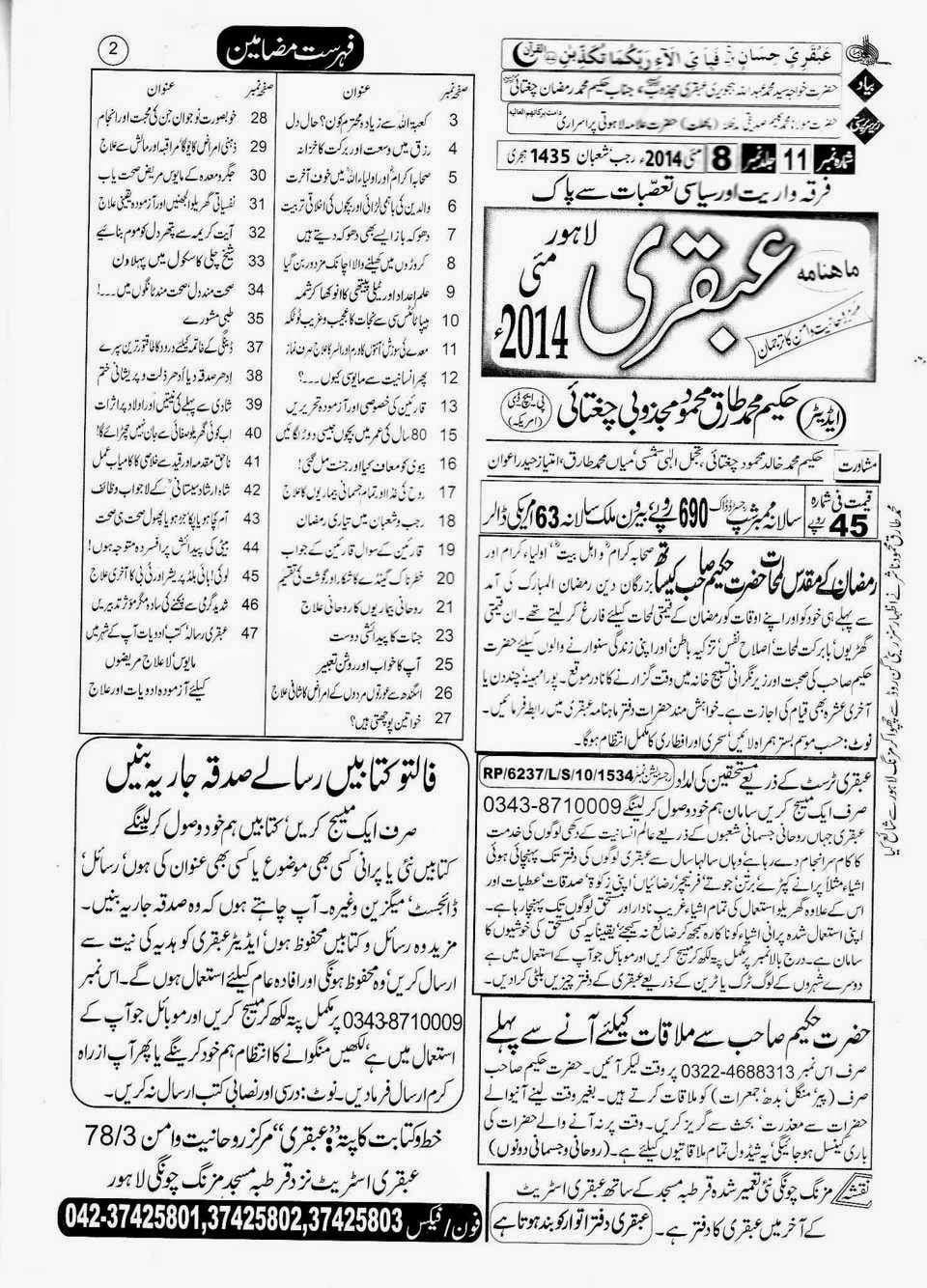 page 2 ubqari may 2014