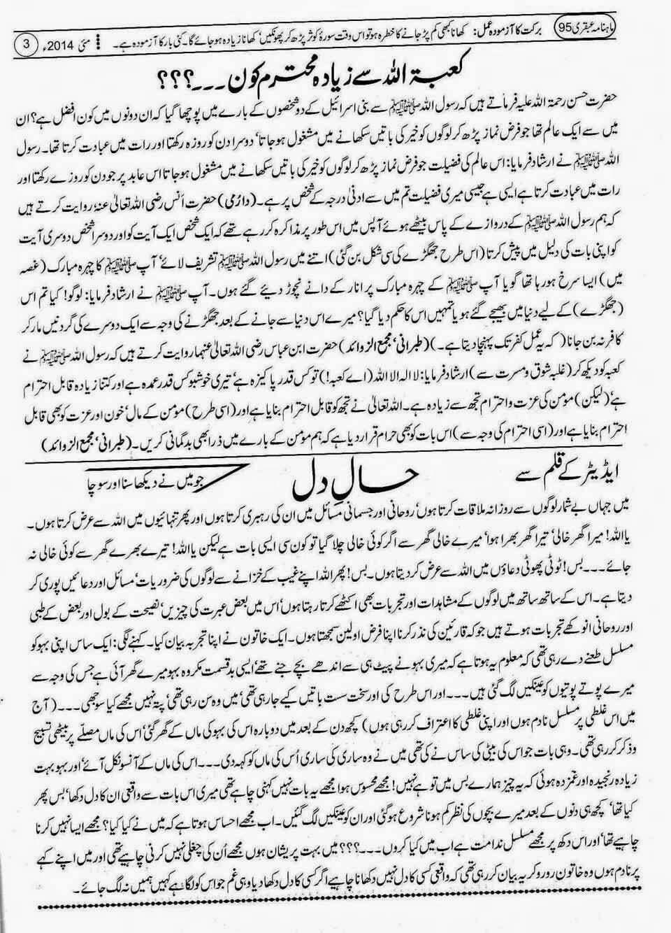 page 3 ubqari may 2014