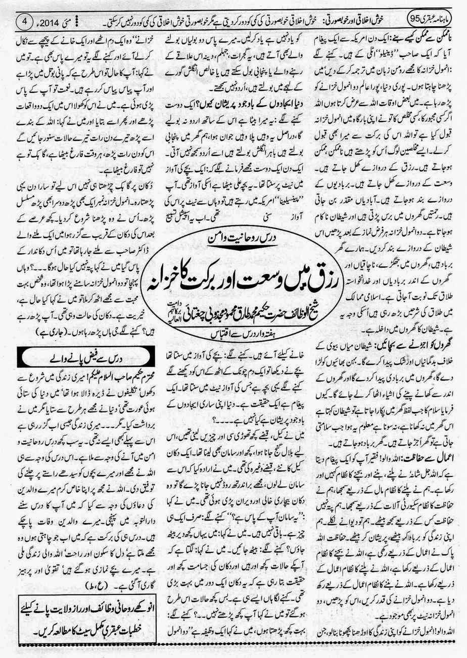 page 4 ubqari may 2014