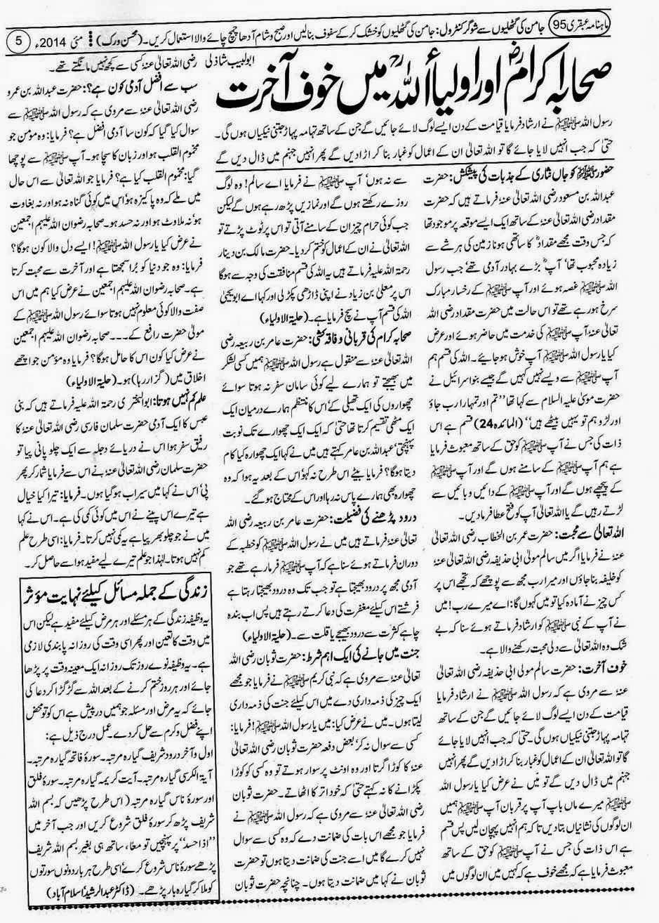 Page 5 Ubqari May 2014