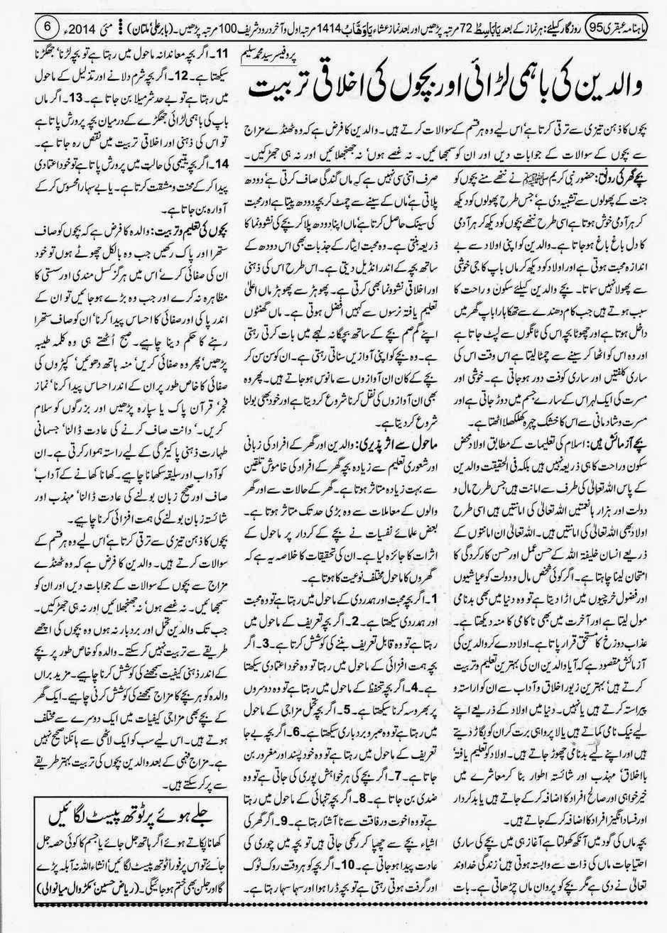 Page 6 Ubqari May 2014