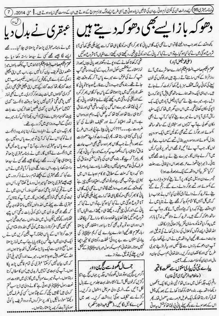 Page 7 Ubqari May 2014