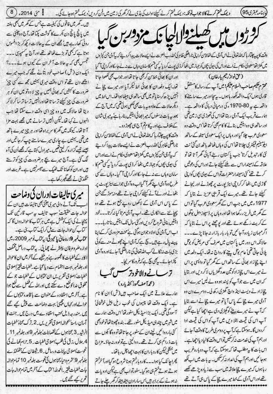 Page 8 Ubqari May 2014