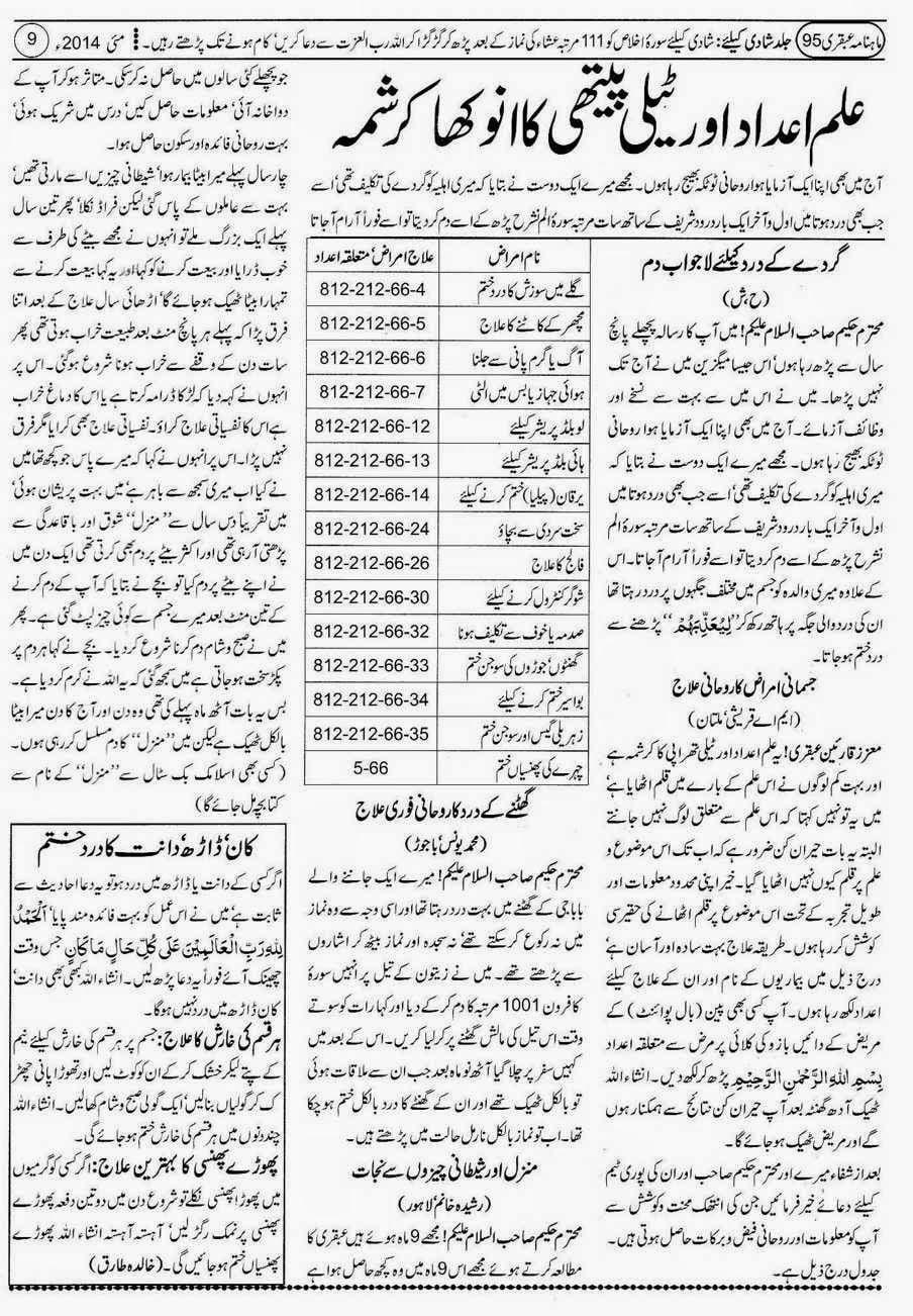 Page 9 Ubqari May 2014