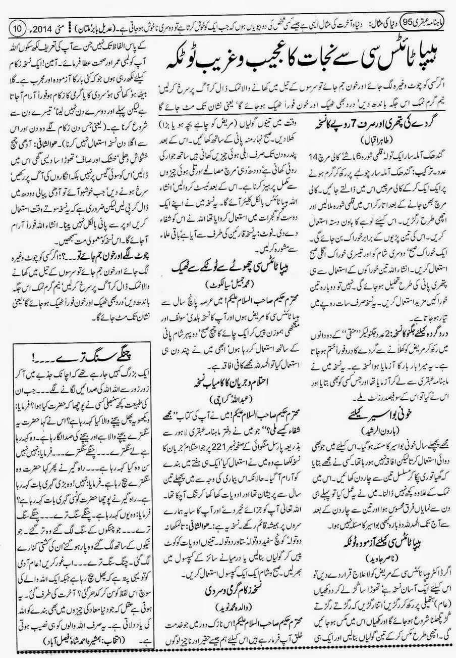 Page 10 Ubqari May 2014