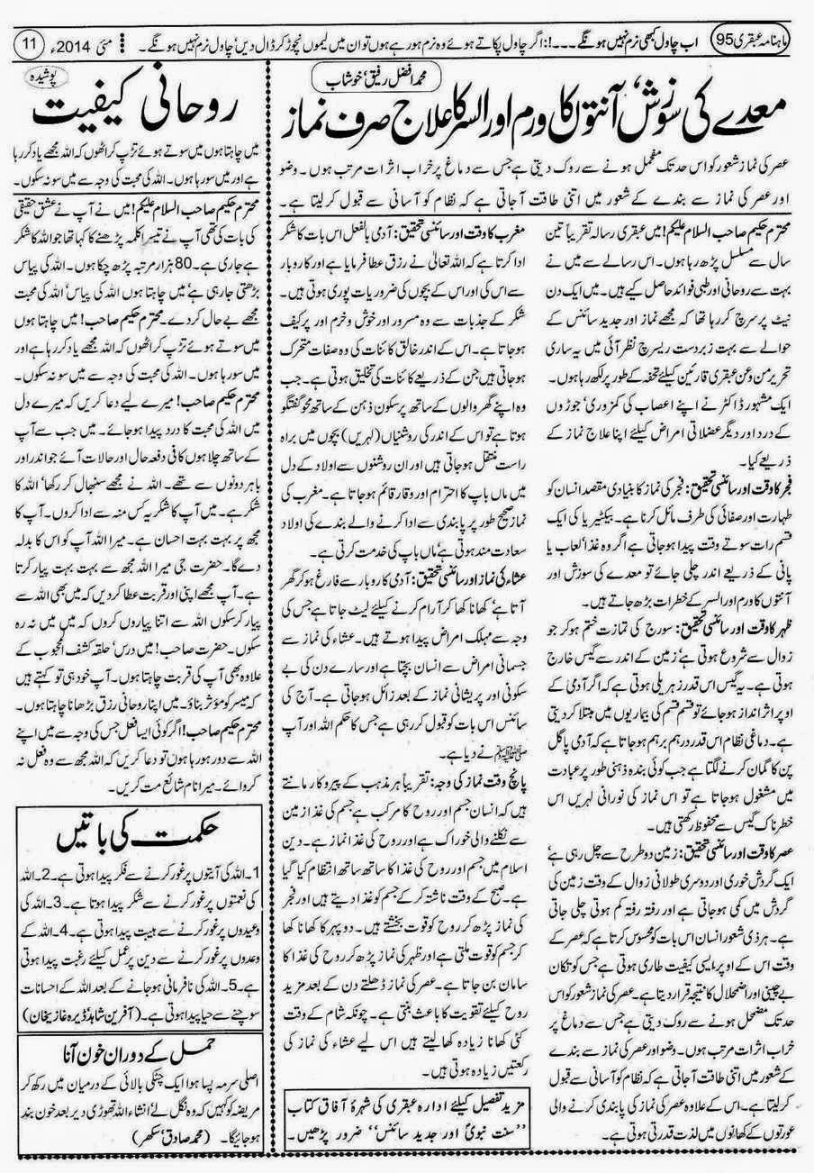 Page 11 Ubqari May 2014