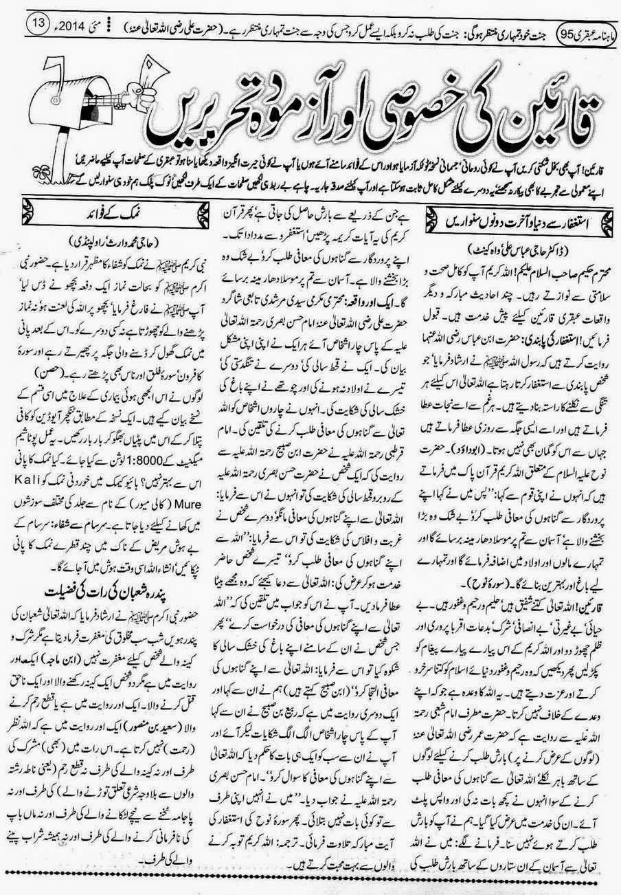 Page 13 Ubqari May 2014