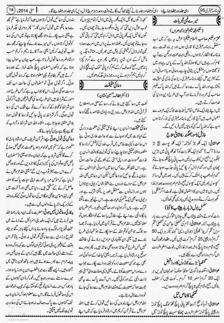 Page 14 Ubqari May 2014