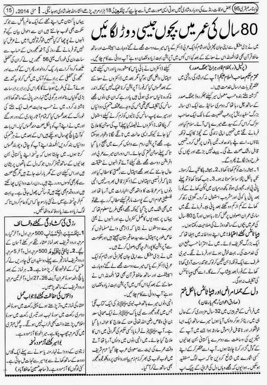 Page 15 Ubqari May 2014